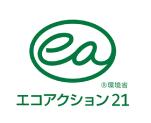 環境配慮型事業所エコにこゴールドマイスター